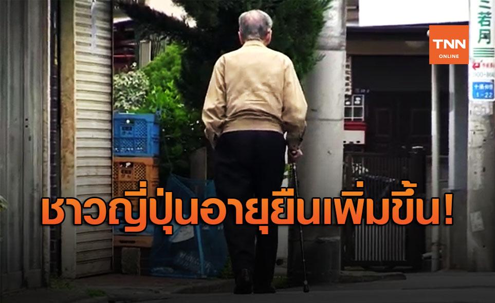 คนญี่ปุ่นอายุยืนเกิน 100 ปี เพิ่มขึ้นเป็นปีที่ 50 ส่วนใหญ่เป็นเพศหญิง