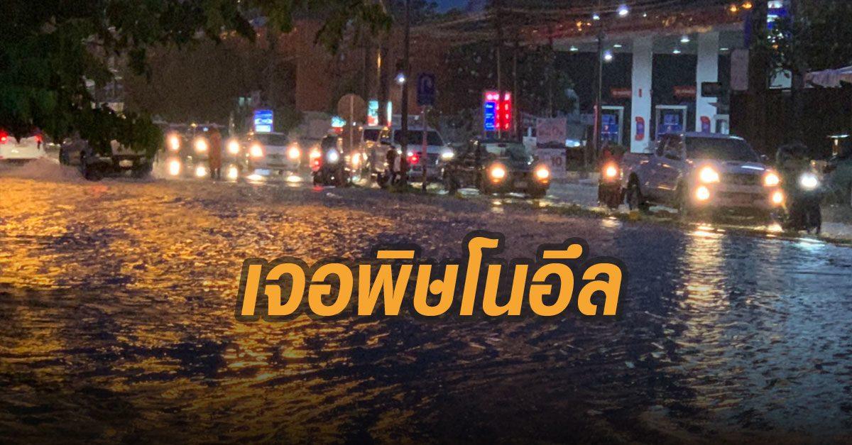 ศรีสะเกษ เจอพิษโนอึล ถนนจมใต้น้ำเสาไฟฟ้าล้มขวางถนน 10 อำเภอน้ำท่วมขัง