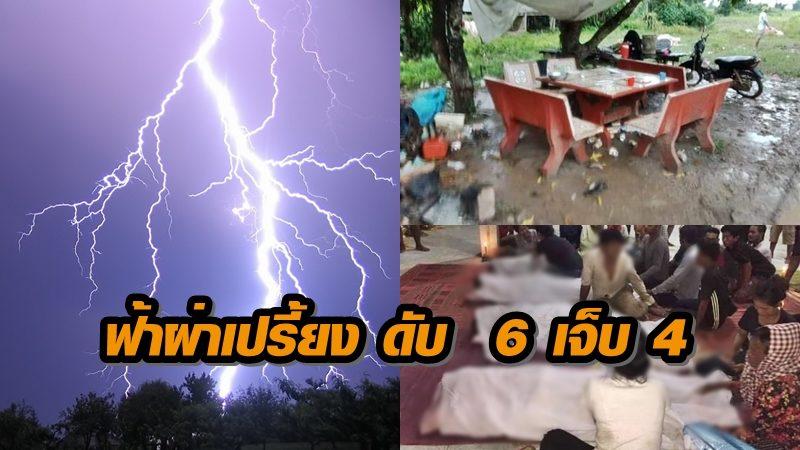 สลด! พายุโนอึล ทำฟ้าผ่าเปรี้ยงกลางวงข้าว ชาวกัมพูชาเสียชีวิต 6 ศพ เจ็บ 4 ราย