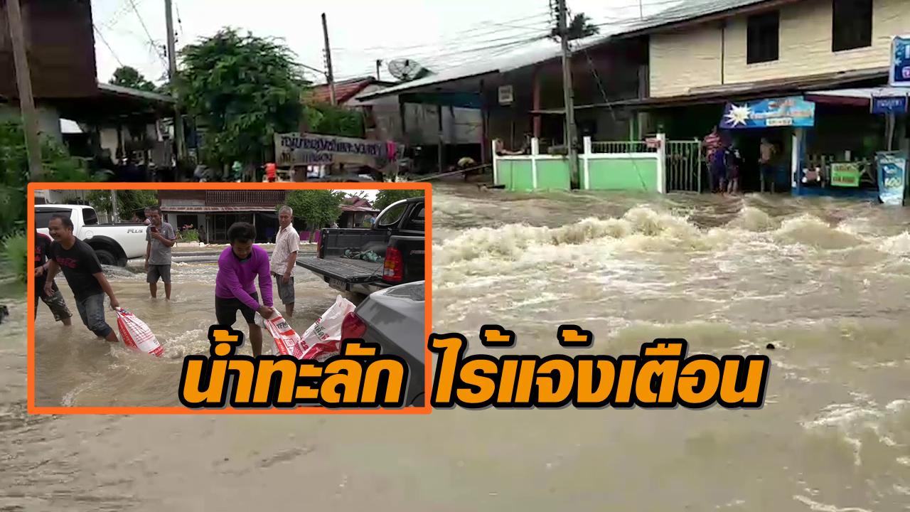 บุรีรัมย์ ฝนตก 12 ชม. น้ำทะลักท่วมตัวอำเภอ ชาวบ้านโวยไม่มีแจ้งเตือน