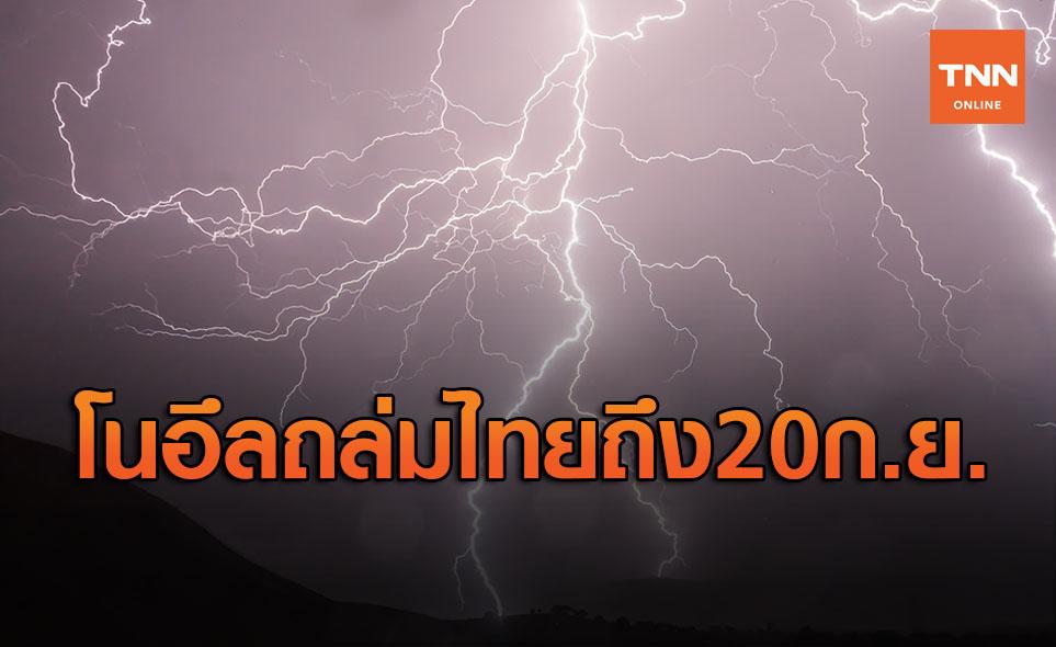 เตือนฉ.14! พายุโนอึลส่งผลกระทบไทยถึง 20 ก.ย.