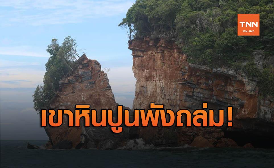 ฤทธิ์พายุโนอึล! เขาหินปูน หมู่เกาะอ่างทอง พังถล่ม