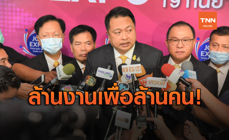"""""""สุชาติ"""" จัด """"Job Expo Thailand 2020"""" เปิด 1 ล้านอัตรา ช่วยเหลือผู้ว่างงาน"""