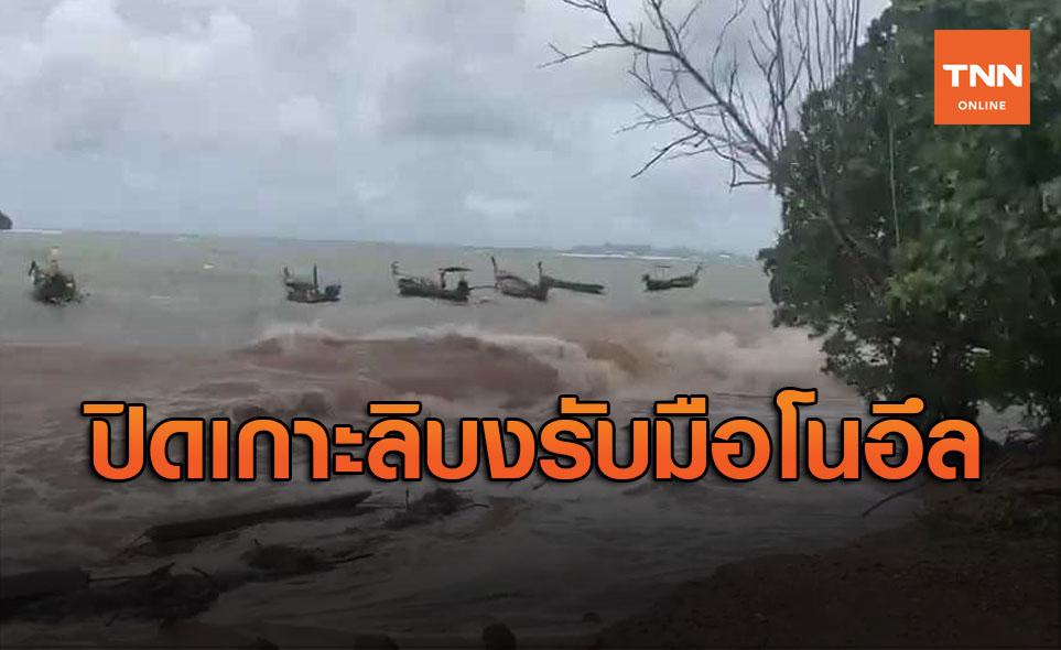 พายุโนอึลแผลงฤทธิ์ จมเรือประมง 2 ลำ สั่งปิดเกาะลิบงงดเข้า-ออก