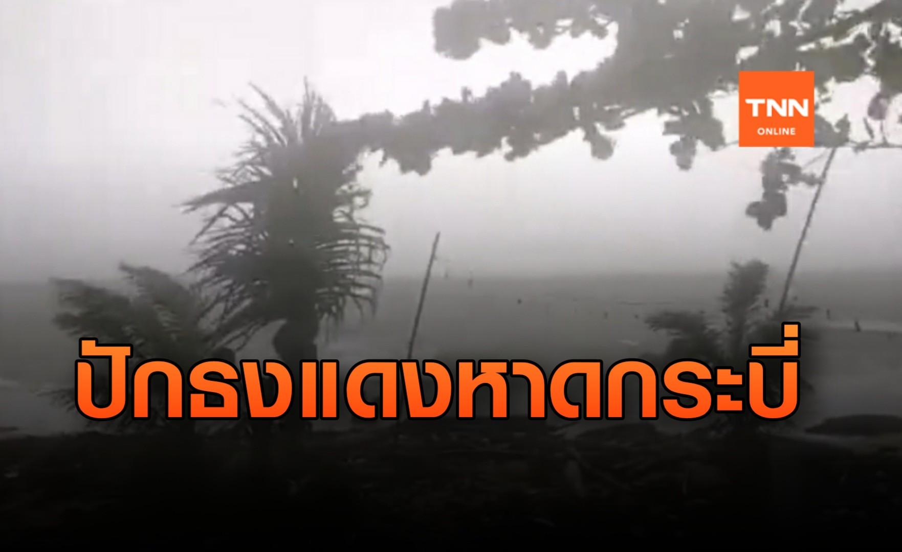 อิทธิพลพายุโนอึล! กระบี่คลื่นลมแรง ติดธงแดงเตือนนักท่องเที่ยว
