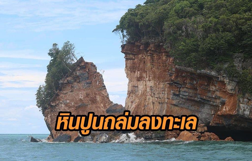 'โนอึล' แผลงฤทธิ์ หินปูนเกาะหินแตกถล่มลงทะเล เตือนประชาชนห้ามเข้าใกล้