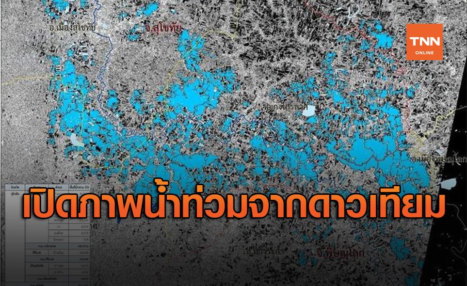 เปิดภาพถ่ายจากดาวเทียมพบไทยถูกน้ำท่วมกว่า 2.45 แสนไร่