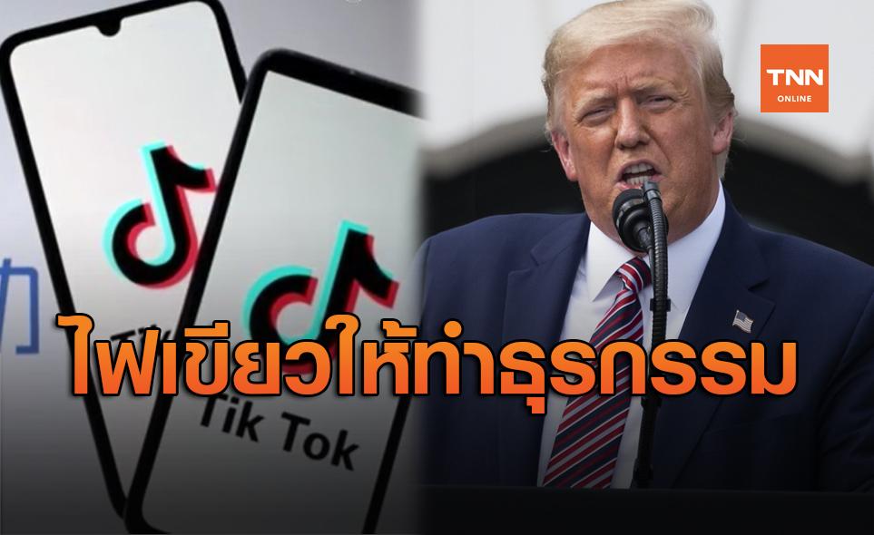 'ทรัมป์' ไฟเขียวให้ TikTok ทำธุรกรรมในสหรัฐต่อไปได้