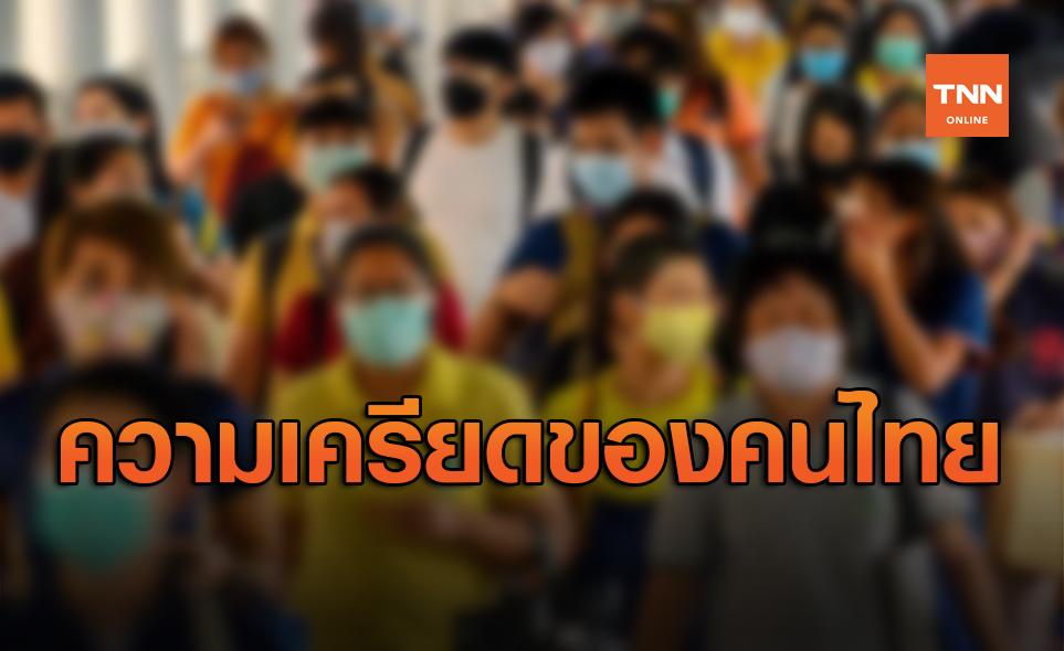 เปิดผลสำรวจคนไทย เกิดความเครียด จากสาเหตุอะไรมากที่สุด