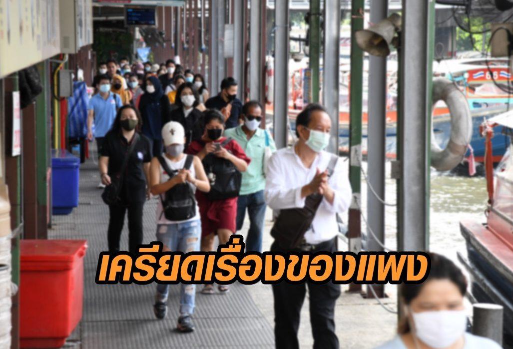 สวนดุสิตโพลเผย คนไทยเครียดเรื่องของแพง-การคอร์รัปชั่น เน้นผ่อนคลายด้วยการไปเที่ยว