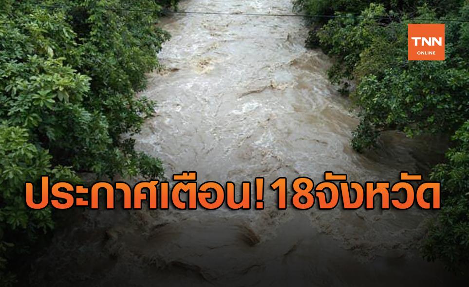 ประกาศเตือน! 18 จังหวัด เสี่ยงน้ำท่วม-น้ำป่าหลาก-ดินถล่ม