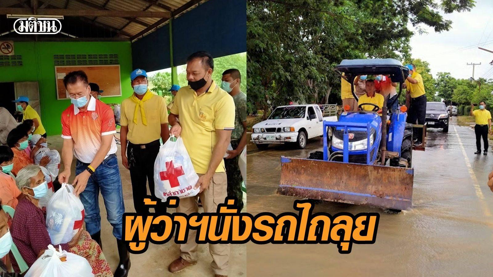 ผู้ว่าฯโคราช นั่งรถไถลุยพื้นที่น้ำท่วม มอบถุงยังชีพช่วยผู้ประสบอุทกภัย