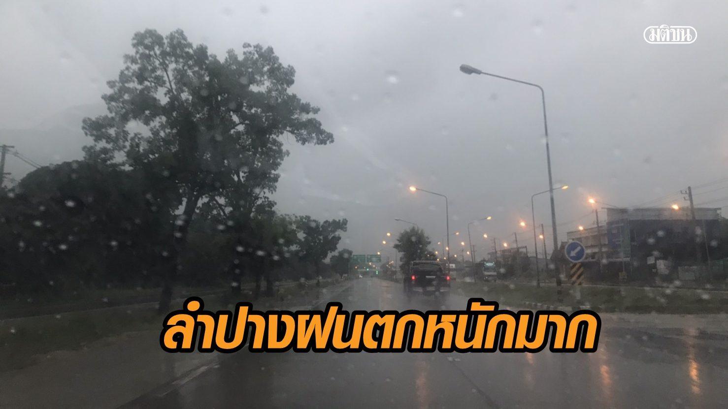 ลำปางฝนตกหนักต่อเนื่อง ยาวตั้งแต่เมื่อคืนจนถึงเช้านี้ ปภ.เตือนเสี่ยงภัยน้ำป่าหลาก