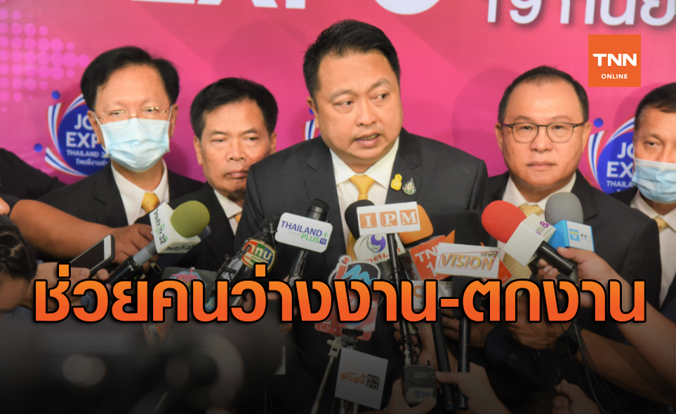 ช่วยคนว่างงาน! Job Expo Thailand 2020 มหกรรมจัดหางานครั้งยิ่งใหญ่