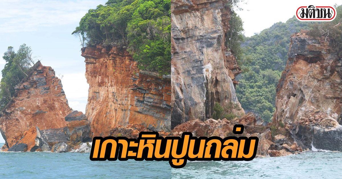พิษ 'โนอึล' ฝนกระหน่ำคลื่นซัด เกาะหินปูนอายุ 260 ล้านปีถล่มลงทะเล