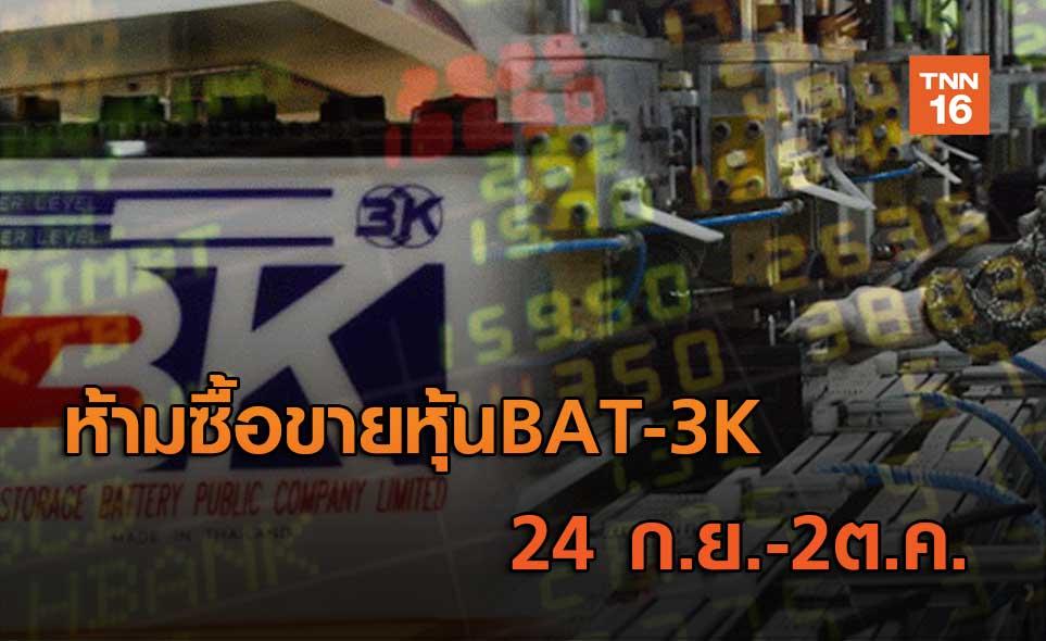 ห้ามซื้อขายหุ้นBAT-3K   24 ก.ย.-2ต.ค.