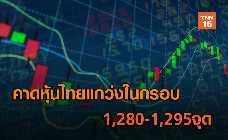 คาดหุ้นไทยแกว่งในกรอบ  1,280-1,295 จุด