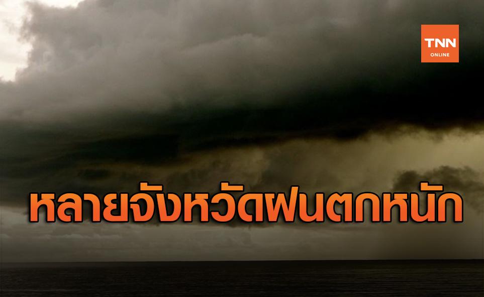 สภาพอากาศ โดย กรมอุตุนิยมวิทยา ประจำวันที่ 21 ก.ย.63