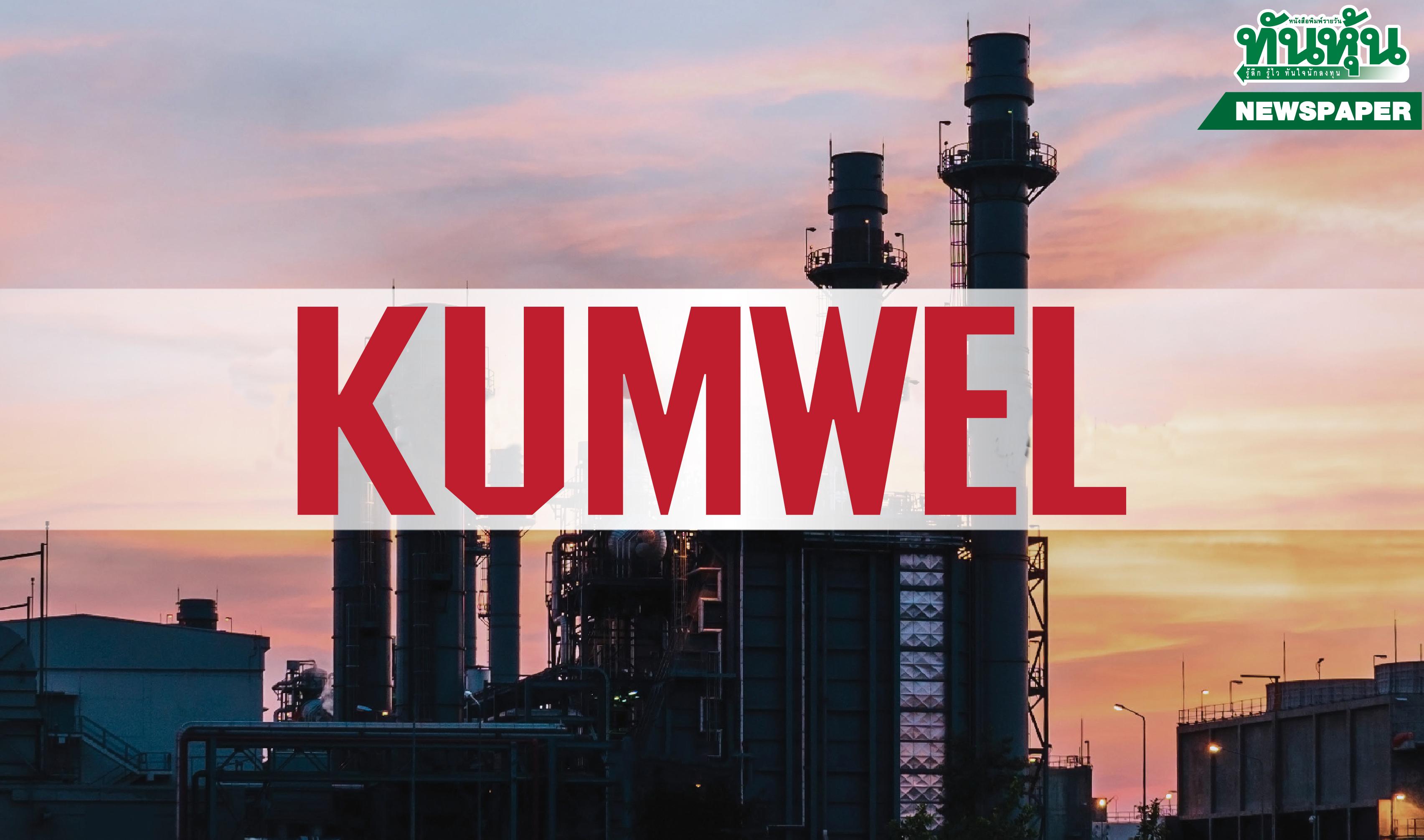 KUMWEL รับงานอื้อ เร่งพัฒนา-คุมต้นทุน โควิดฉุดรายได้ต่ำเป้า
