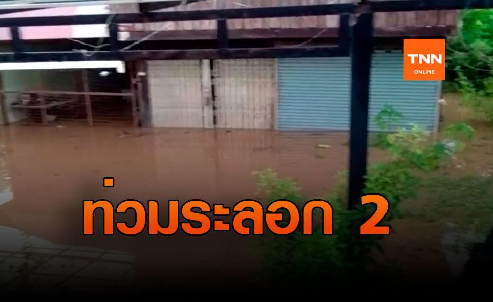 ท่วมระลอก 2! น้ำป่าภูกระดึง หลากท่วม 3 หมู่บ้าน