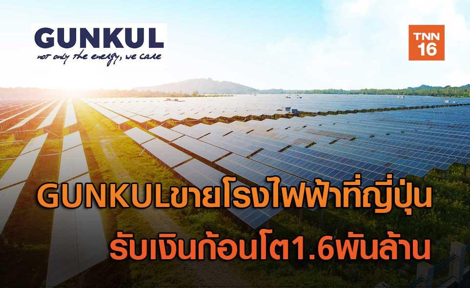 GUNKULขายโรงไฟฟ้าที่ญี่ปุ่น  รับเงินก้อนโต1.6 พันล้าน