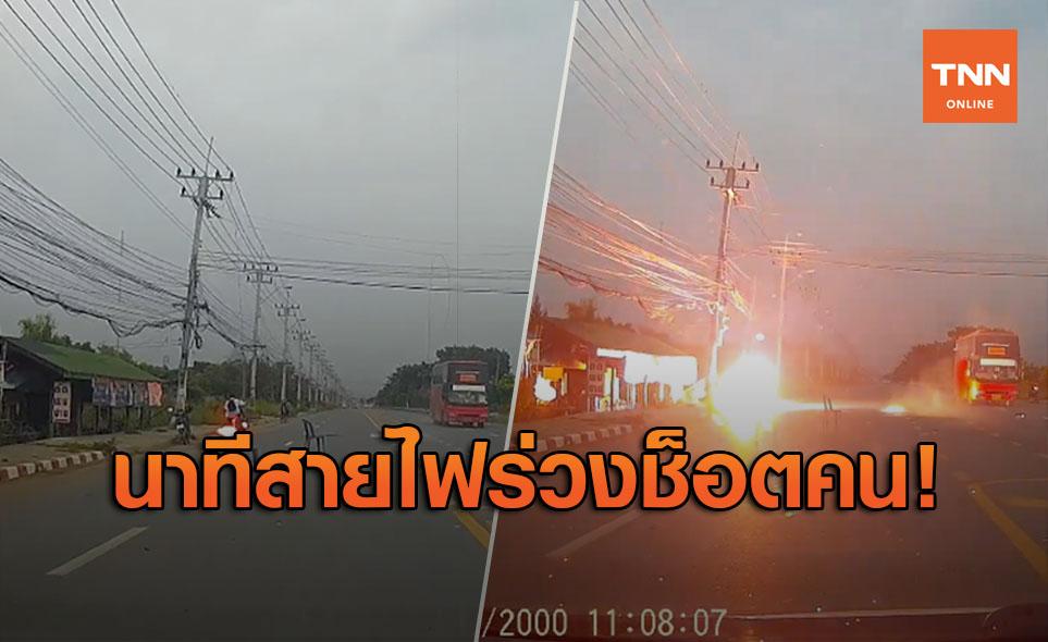 สะพรึง! สายไฟร่วงใส่คนขับจยย.ระเบิดไฟลุกพรึ่บริมถนน