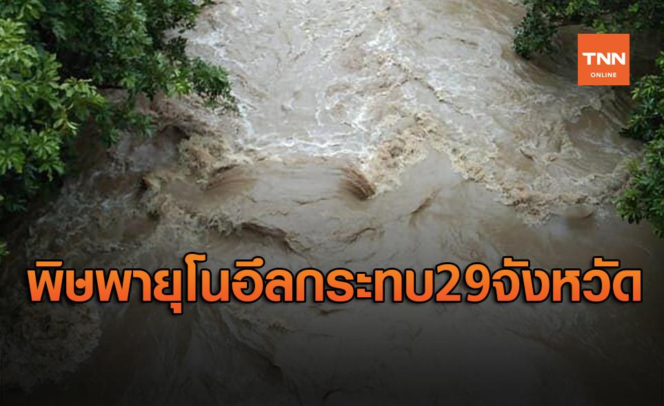พิษพายุโนอึล 29 จังหวัด ได้รับผลกระทบน้ำท่วมฉับพลัน ดินถล่ม