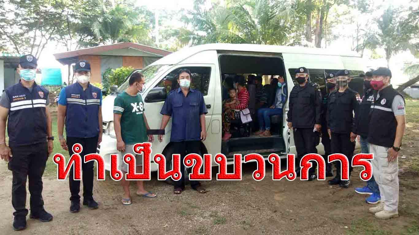 ทหารพรานรวบ 2 คนไทย ใช้รถตู้ขนแรงงานกัมพูชาลักลอบเข้าเมือง 13 คน มุ่งหน้ารังสิต