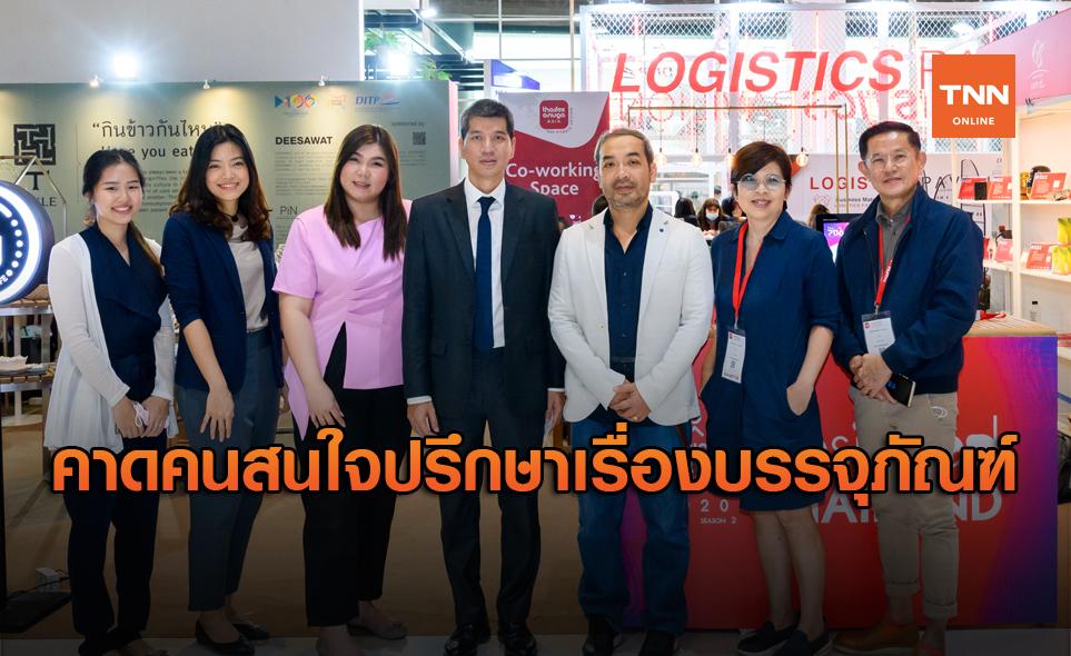 คาดคนสนใจปรึกษาเรื่องบรรจุภัณฑ์ในงาน ThaiFex 2020 กว่า100ราย
