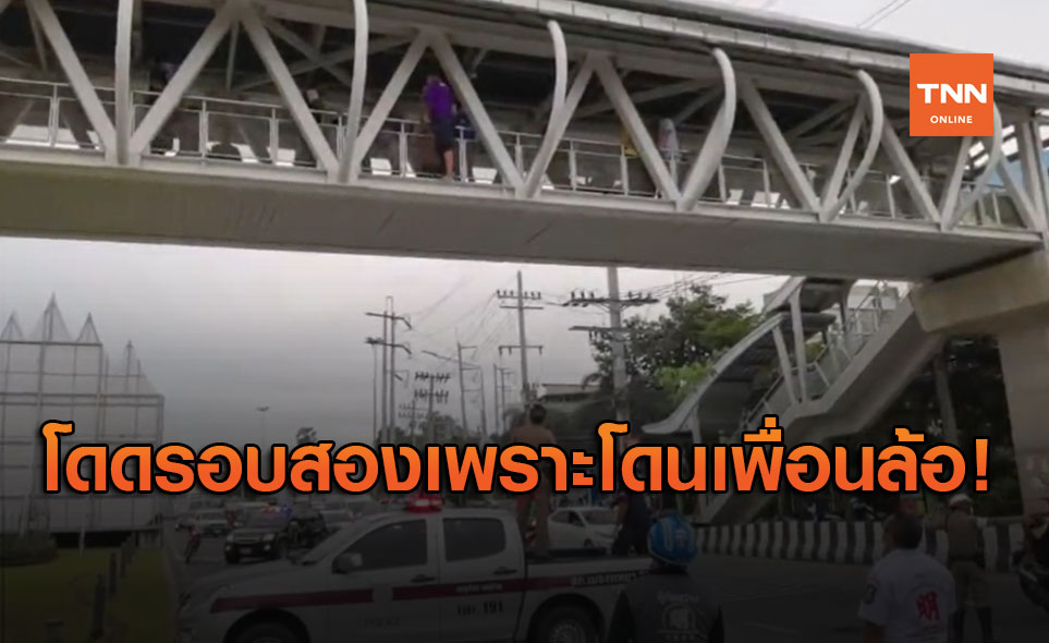 ป้าเปิดใจ นร.ชายถูกโกงค่ารถสองแถว โดดสะพานรอบ 2 เผยถูกเพื่อนล้อ