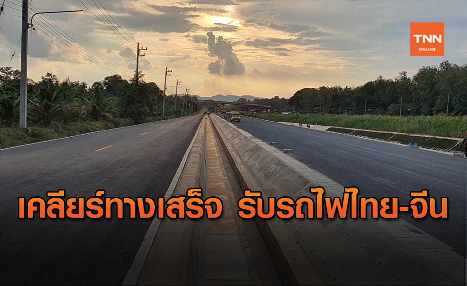 สร้างเสร็จแล้ว!ทางรถไฟความเร็วสูงไทย-จีนช่วงที่ 1 กลางดง-ปางอโศก