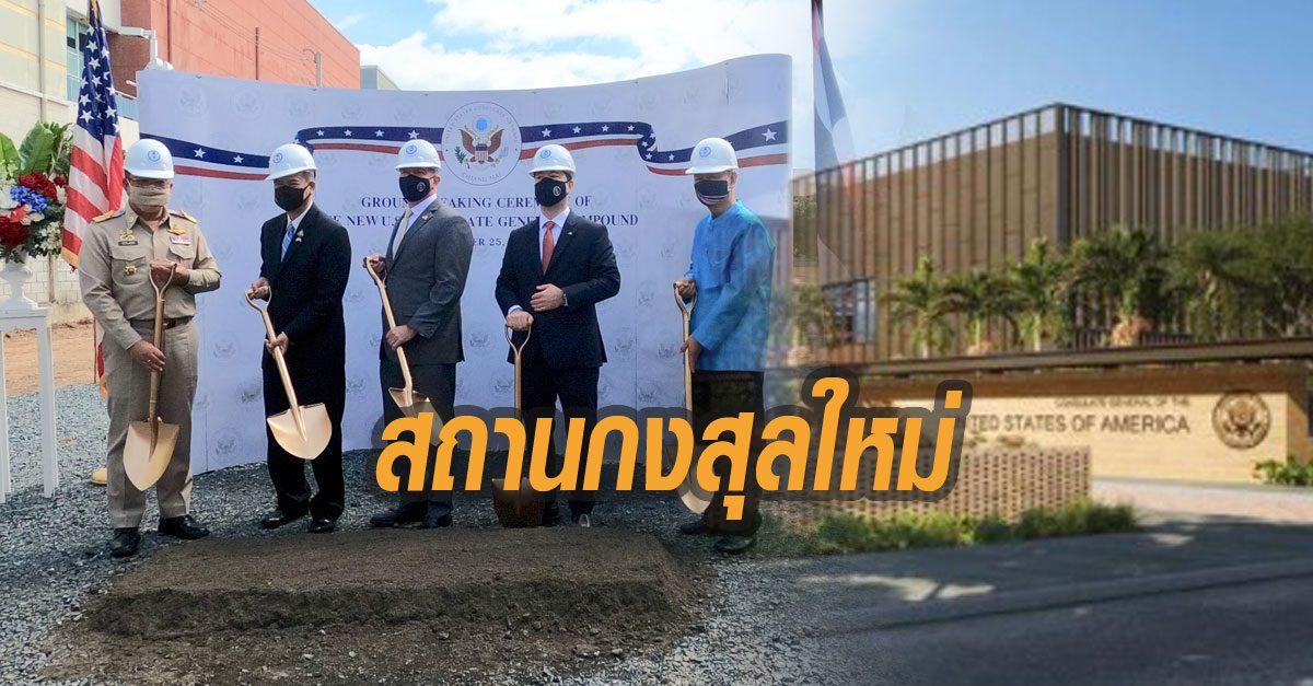 ทูตสหรัฐฯ-ผช.รมต.ตปท. ร่วม 'เปิดหน้าดิน' สร้างสถานกงสุลใหม่ที่เชียงใหม่