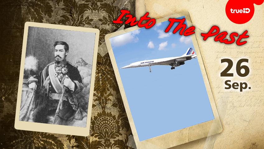 Into the past :  ประเทศไทยกับญี่ปุ่น สถาปนาความสัมพันธ์ทางการทูต , เครื่องบินคองคอร์ด ทำการบินข้ามมหาสมุทรแอตแลนติกแบบไม่หยุดพักเป็นครั้งแรก (26ก.ย.)