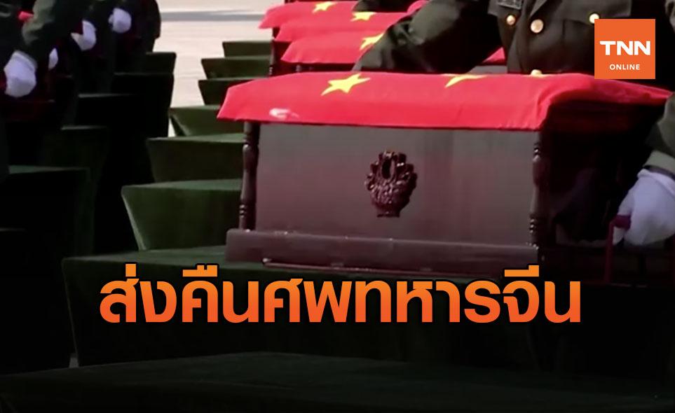ส่งคืนศพทหารจีน 117 นายพลีชีพในสงครามเกาหลี