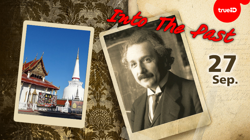 Into the past :  กรมศิลปากรได้ประกาศให้ วัดพระมหาธาตุวรมหาวิหาร เป็นโบราณสถาน , อัลเบิร์ต ไอน์สไตน์ เผยแพร่บทความ ซึ่งนำเสนอสมการ E=mc² (27ก.ย.)