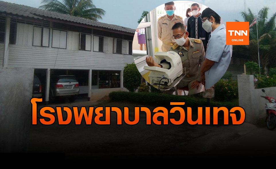 ไอเดียดีดี! ทำกองร้อยเป็นโรงพยาบาล วินเทจ ย้อนยุค แห่งแรกของไทย