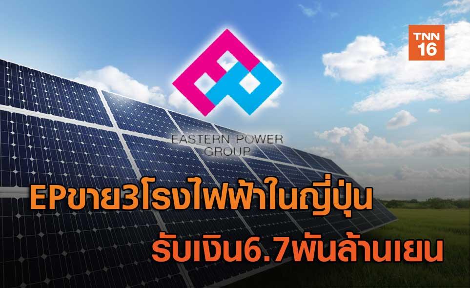 EPขาย3โรงไฟฟ้าในญี่ปุ่น  รับเงิน6.7พันล้านเยน