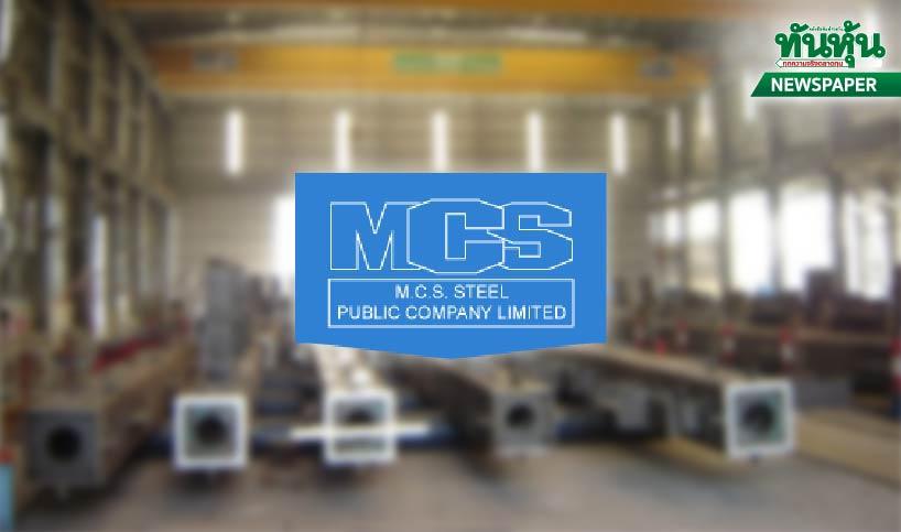 MCS คว้างาน 2 โครงการ น้ำหนักงานรวม 1.6 หมื่นตัน