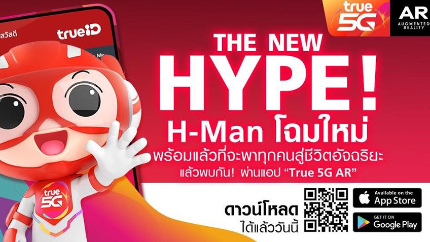 The new HYPE! H-Man โฉมใหม่ พร้อมแล้วที่จะพาทุกคนสู่ชีวิตอัจฉริยะ ผ่านแอป True 5G AR