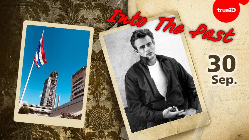 Into the past :  โรงเรียนกรุงเทพคริสเตียนวิทยาลัย ก่อตั้งโดยมิชชันนารีชาวอเมริกัน , เจมส์ ดีน ถึงแก่กรรมจากอุบัติเหตุรถยนต์ในรัฐแคลิฟอร์เนีย (30ก.ย.)