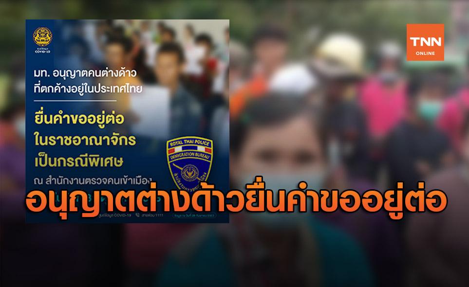 มท. อนุญาตต่างด้าวตกค้างในไทย ยื่นคำขออยู่ต่อ ภายใน 31 ต.ค.นี้
