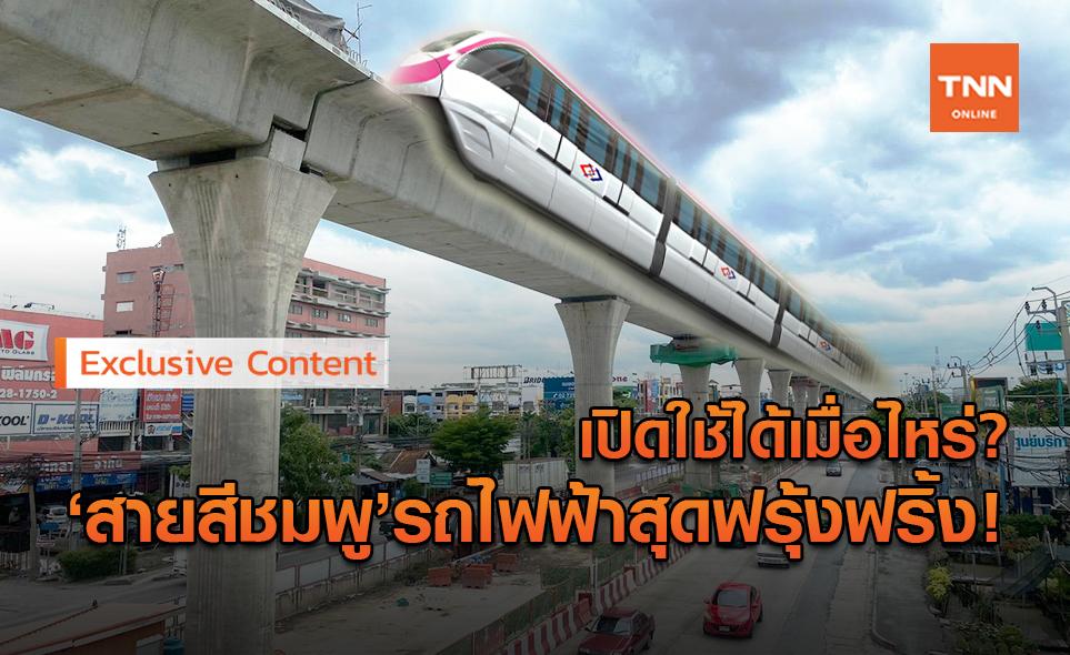 คืบหน้าแค่ไหนแล้ว?รถไฟฟ้าสายสีชมพู-โมโนเรลสายแรกของไทย