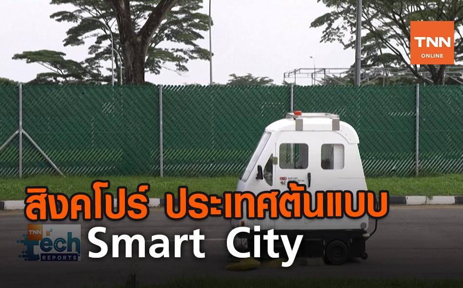 สิงคโปร์ ประเทศต้นแบบ Smart City (คลิป)