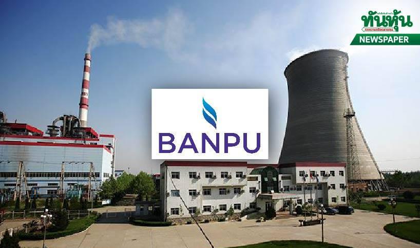BANPU  ราคาถ่านหินฟื้น กำไรเพิ่ม3%ต่อ1ดอลล์