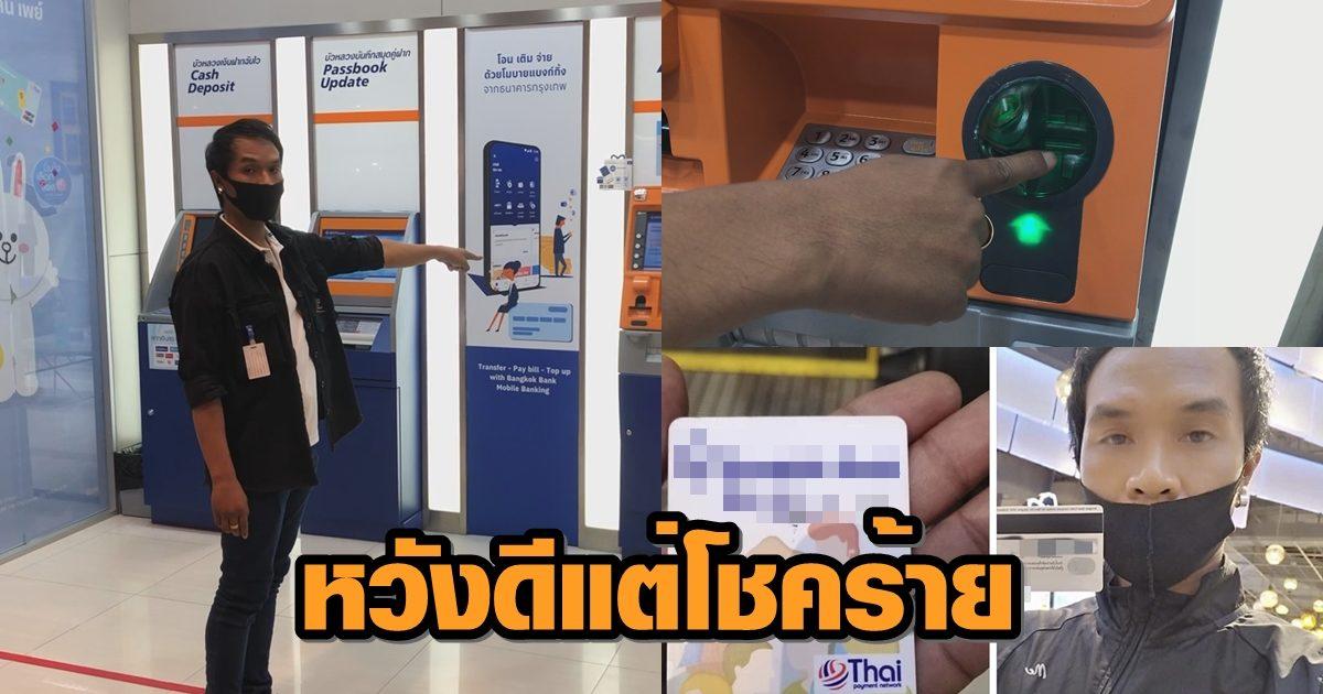 หนุ่มโพสต์หาเจ้าของบัตร ATM มิจฉาชีพฉวยเลขบัตรซื้อของออนไลน์ สูญ 20,000