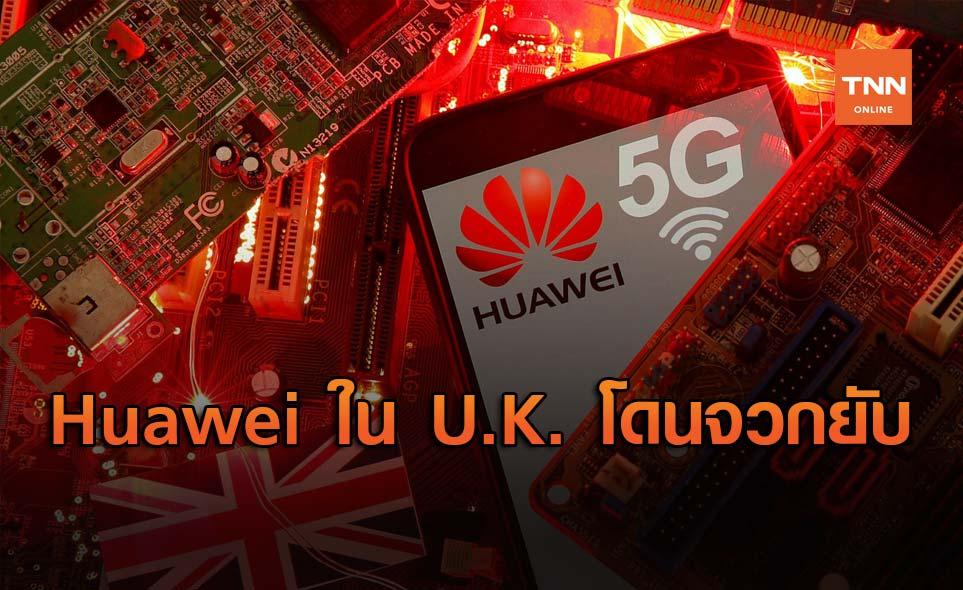 U.K. ตรวจสอบ Huawei พบการจัดการเวอร์ชั่นไม่มีมาตรฐาน เจอช่องโหว่ ใช้ซอฟต์แวร์เก่า