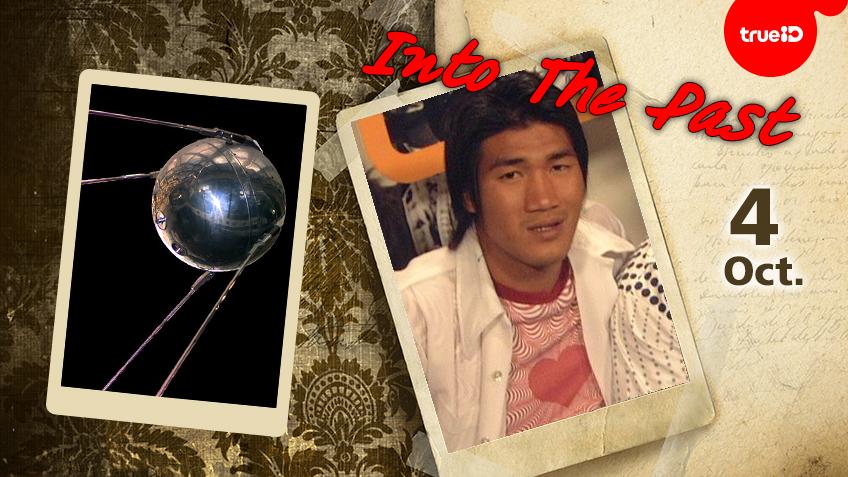 Into the past : สมรักษ์ คำสิงห์ กลับมาชกมวยไทยอีกครั้งพบกับ ยอดวันเผด็จ สุวรรณวิจิตร ,  สหภาพโซเวียตส่งดาวเทียมสปุตนิค 1 ด้วยจรวดอาร์-7  (4ต.ค.)