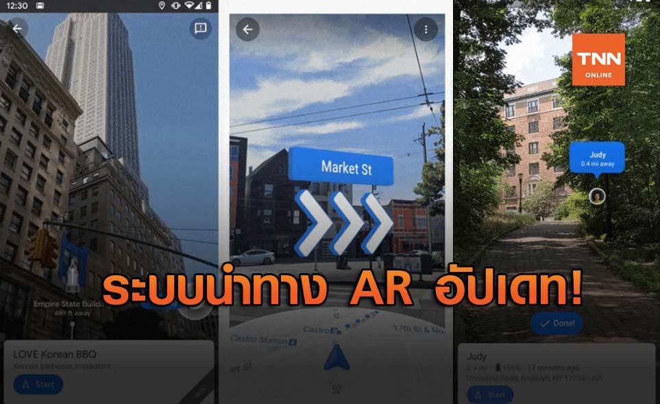 ระบบนำทาง AR บน Google Maps อัปเดทแชร์พิกัดให้เพื่อนได้แล้ว