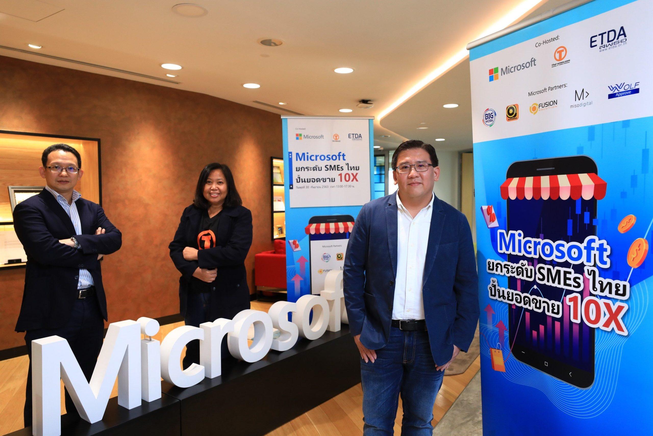 ไมโครซอฟท์ จับมือ Thai SMEs สพธอ. และพาร์ทเนอร์เชิงนวัตกรรม เปิดโครงการไมโครซอฟท์ยกระดับ SME ไทย