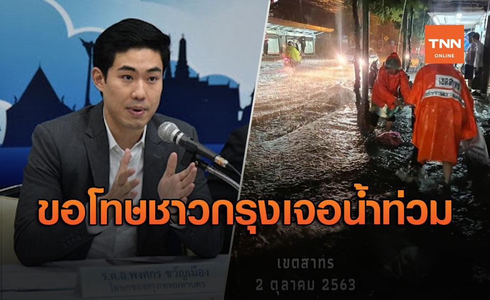 โฆษก กทม. แถลงขอโทษ เหตุน้ำท่วมหลายจุด พร้อมรับมือฝนตกหนัก 7-9 ต.ค.